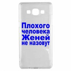 Чехол для Samsung A5 2015 Плохого человека Женей не назовут
