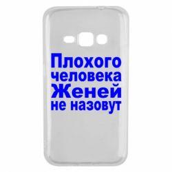 Чехол для Samsung J1 2016 Плохого человека Женей не назовут