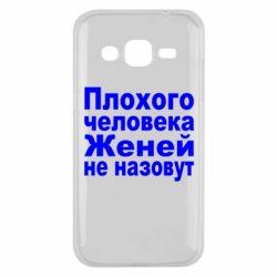 Чехол для Samsung J2 2015 Плохого человека Женей не назовут