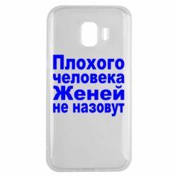 Чехол для Samsung J2 2018 Плохого человека Женей не назовут