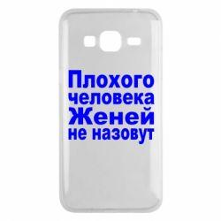 Чехол для Samsung J3 2016 Плохого человека Женей не назовут