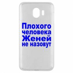 Чехол для Samsung J4 Плохого человека Женей не назовут