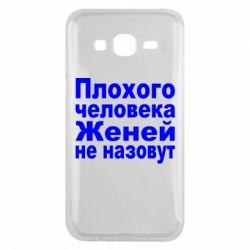 Чехол для Samsung J5 2015 Плохого человека Женей не назовут