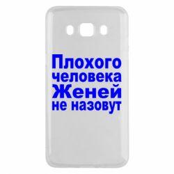 Чехол для Samsung J5 2016 Плохого человека Женей не назовут