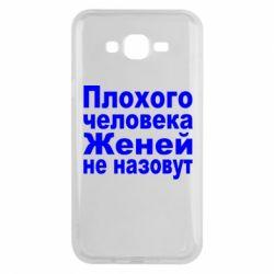 Чехол для Samsung J7 2015 Плохого человека Женей не назовут