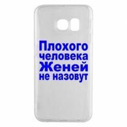 Чехол для Samsung S6 EDGE Плохого человека Женей не назовут