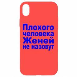 Чехол для iPhone XR Плохого человека Женей не назовут