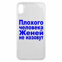 Чехол для iPhone Xs Max Плохого человека Женей не назовут