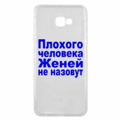 Чехол для Samsung J4 Plus 2018 Плохого человека Женей не назовут