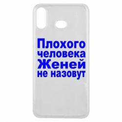 Чехол для Samsung A6s Плохого человека Женей не назовут