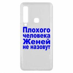 Чехол для Samsung A9 2018 Плохого человека Женей не назовут