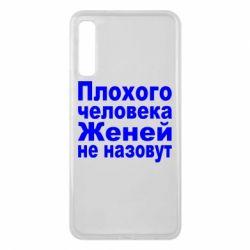 Чехол для Samsung A7 2018 Плохого человека Женей не назовут