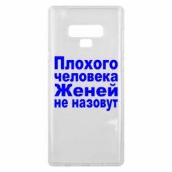 Чехол для Samsung Note 9 Плохого человека Женей не назовут