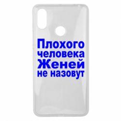 Чехол для Xiaomi Mi Max 3 Плохого человека Женей не назовут