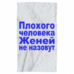 Полотенце Плохого человека Женей не назовут