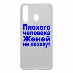 Чехол для Samsung A60 Плохого человека Женей не назовут
