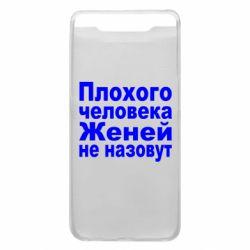 Чехол для Samsung A80 Плохого человека Женей не назовут