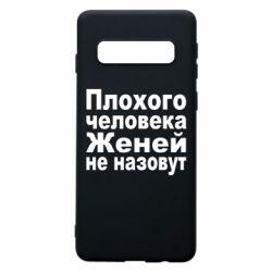 Чехол для Samsung S10 Плохого человека Женей не назовут