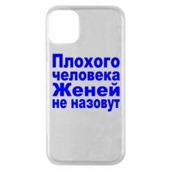 Чехол для iPhone 11 Pro Плохого человека Женей не назовут