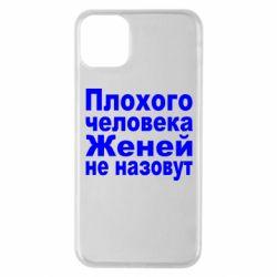 Чехол для iPhone 11 Pro Max Плохого человека Женей не назовут