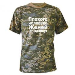 Камуфляжная футболка Плохого человека Женей не назовут - FatLine