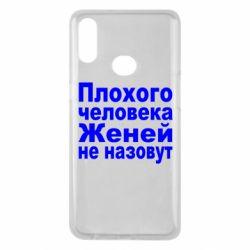 Чехол для Samsung A10s Плохого человека Женей не назовут