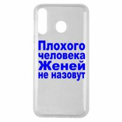 Чехол для Samsung M30 Плохого человека Женей не назовут