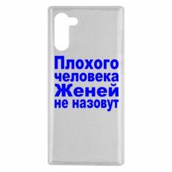 Чехол для Samsung Note 10 Плохого человека Женей не назовут