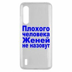 Чехол для Xiaomi Mi9 Lite Плохого человека Женей не назовут