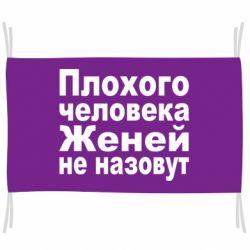 Флаг Плохого человека Женей не назовут