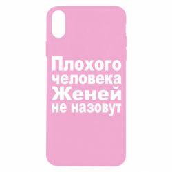 Чехол для iPhone X/Xs Плохого человека Женей не назовут