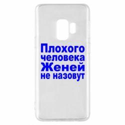 Чехол для Samsung S9 Плохого человека Женей не назовут