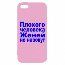 Чехол для iPhone5/5S/SE Плохого человека Женей не назовут
