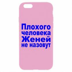 Чехол для iPhone 6/6S Плохого человека Женей не назовут