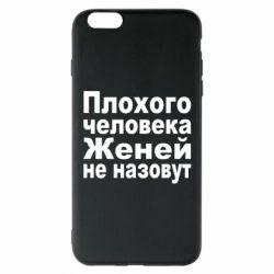 Чехол для iPhone 6 Plus/6S Plus Плохого человека Женей не назовут