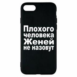 Чехол для iPhone 7 Плохого человека Женей не назовут