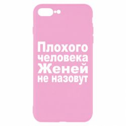 Чехол для iPhone 7 Plus Плохого человека Женей не назовут