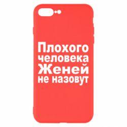 Чехол для iPhone 8 Plus Плохого человека Женей не назовут