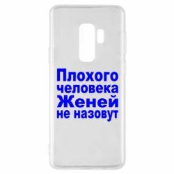 Чехол для Samsung S9+ Плохого человека Женей не назовут