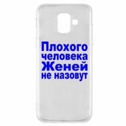 Чехол для Samsung A6 2018 Плохого человека Женей не назовут