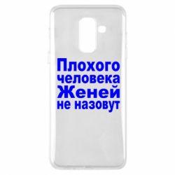 Чехол для Samsung A6+ 2018 Плохого человека Женей не назовут