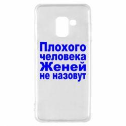 Чехол для Samsung A8 2018 Плохого человека Женей не назовут