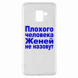Чехол для Samsung A8+ 2018 Плохого человека Женей не назовут