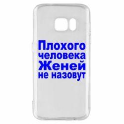 Чехол для Samsung S7 Плохого человека Женей не назовут