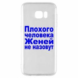 Чехол для Samsung S7 EDGE Плохого человека Женей не назовут
