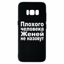 Чехол для Samsung S8 Плохого человека Женей не назовут