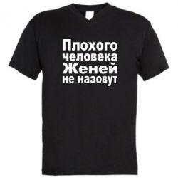 Мужская футболка  с V-образным вырезом Плохого человека Женей не назовут - FatLine