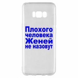 Чехол для Samsung S8+ Плохого человека Женей не назовут