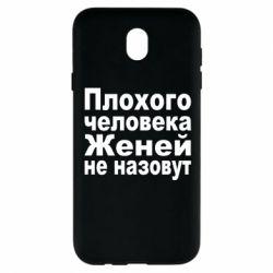 Чехол для Samsung J7 2017 Плохого человека Женей не назовут