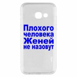 Чехол для Samsung A3 2017 Плохого человека Женей не назовут